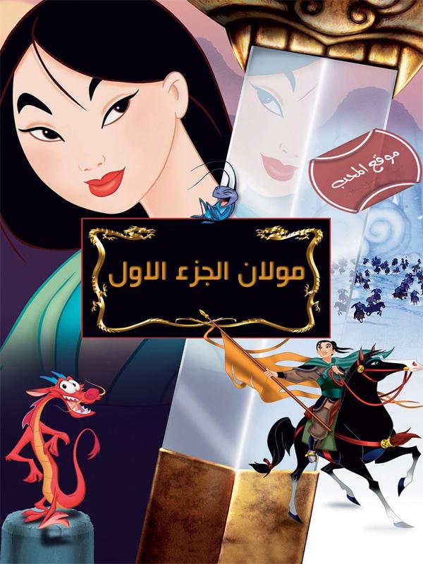 فلم الكرتون مولان الجزء الاول Mulan 1998 مدبلج للعربية