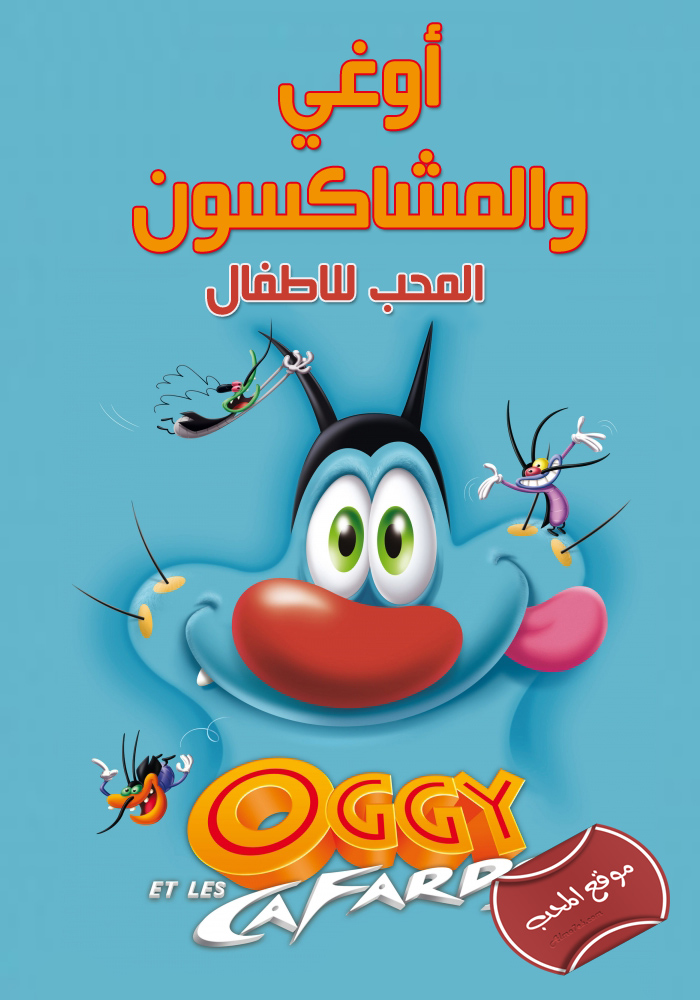 أوغي والمشاكسون oggy and the cockroaches