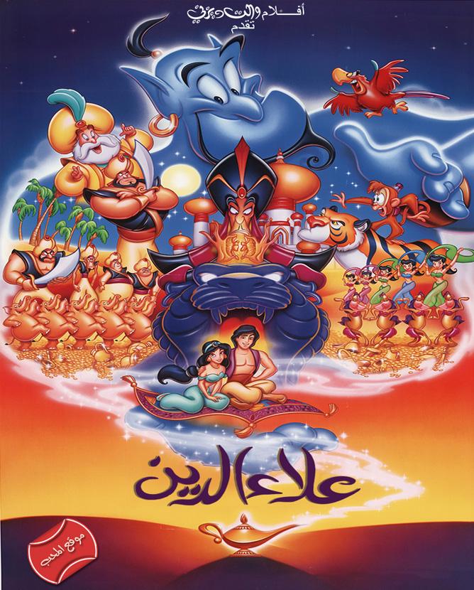 شاهد مسلسل الكرتون علاء الدين