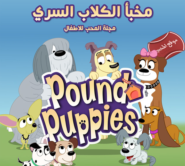 مخبأ الكلاب السري pound puppies