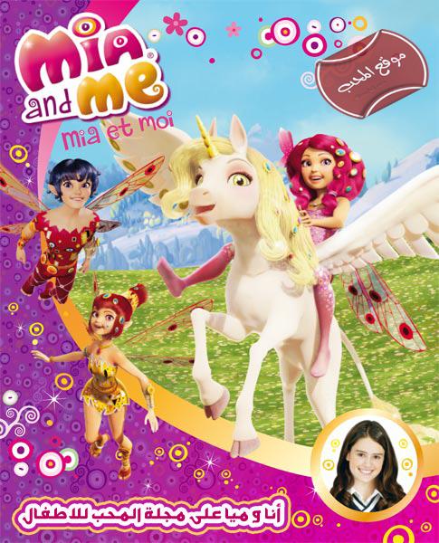 شاهد المسلسل الكرتوني أنا وميا (Me And Mia) حصريا على مجلة المحب للاطفال مدبلج باللغة العربية