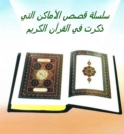 سلسلة الأماكن القرآن2
