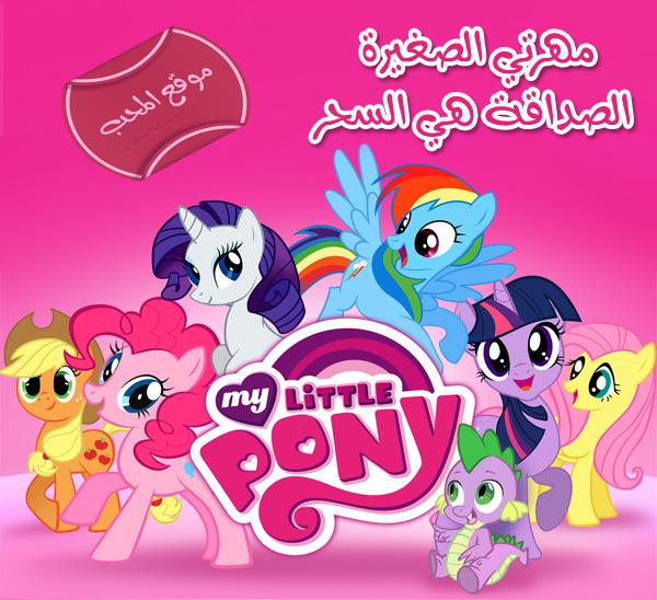 شاهد مسلسل الكرتون مهرتي الصغيرة الصداقة هي السحر My Little Pony على مجلة المحب للاطفال