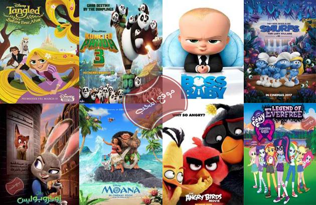 Cartoon Movie 2017