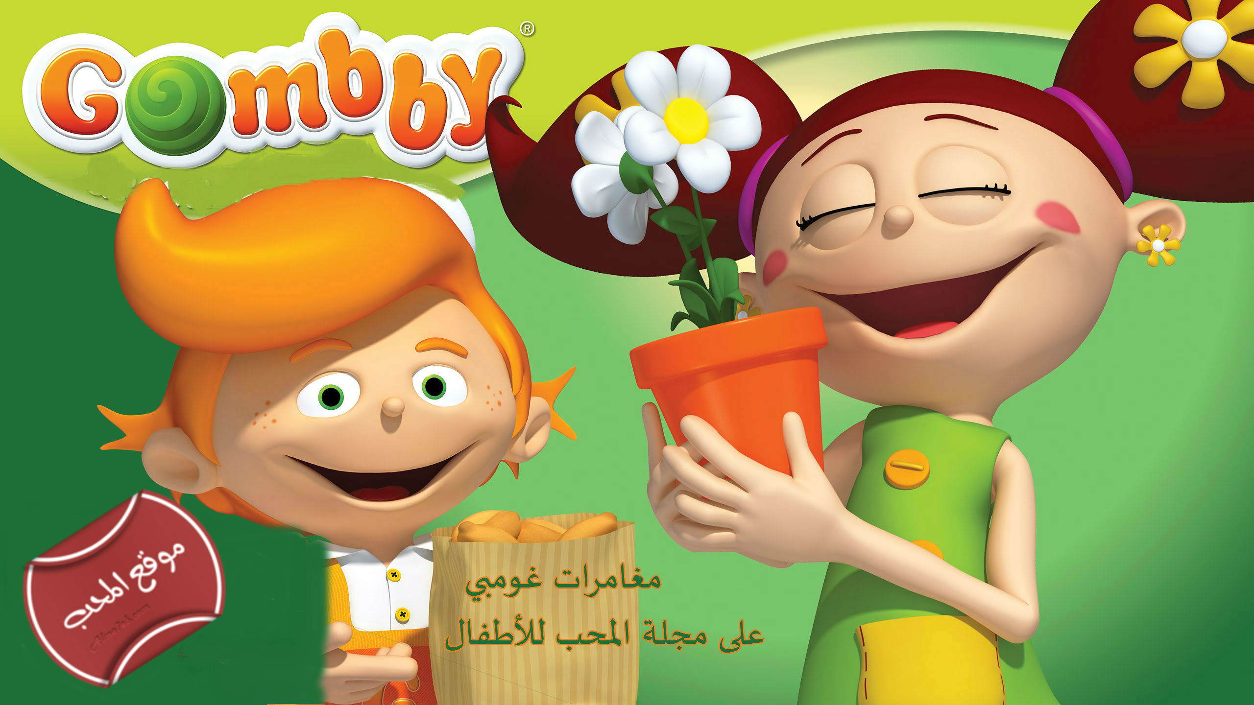 افلام كرتون عربية مجلة 13