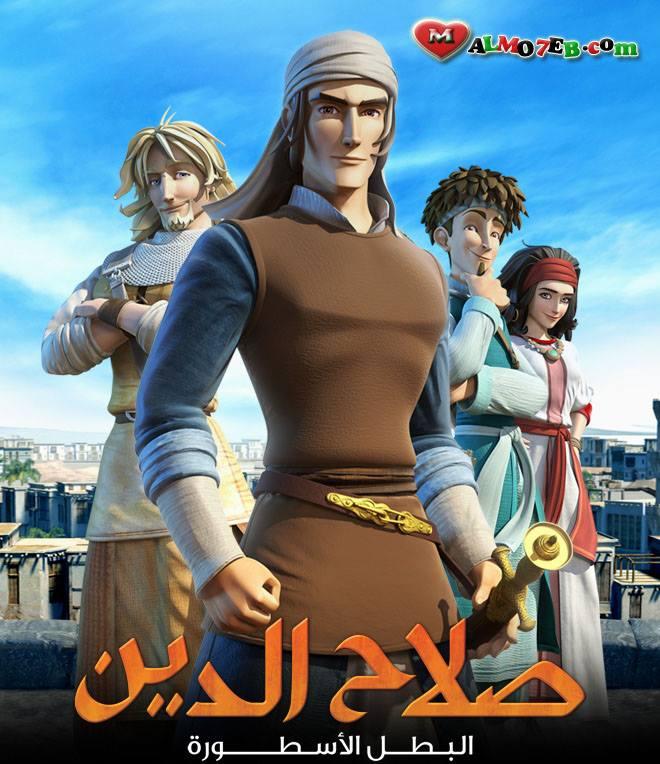 مسلسل الكرتون صلاح الدين البطل الاسطورة الجزء الاول مسلسل