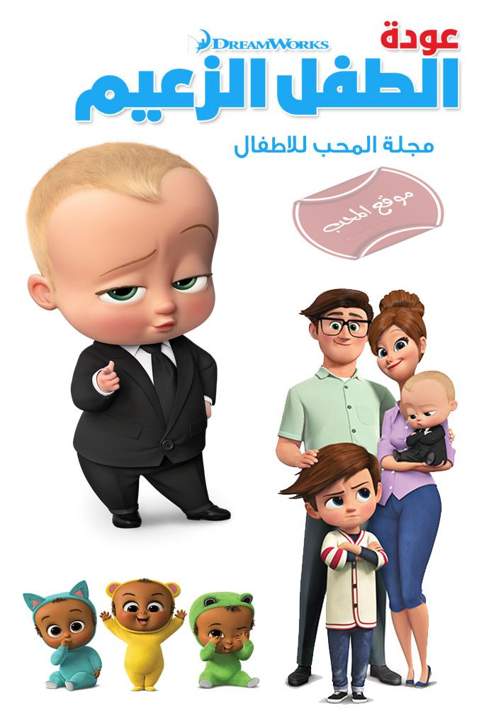 baby boss مدبلج عربي