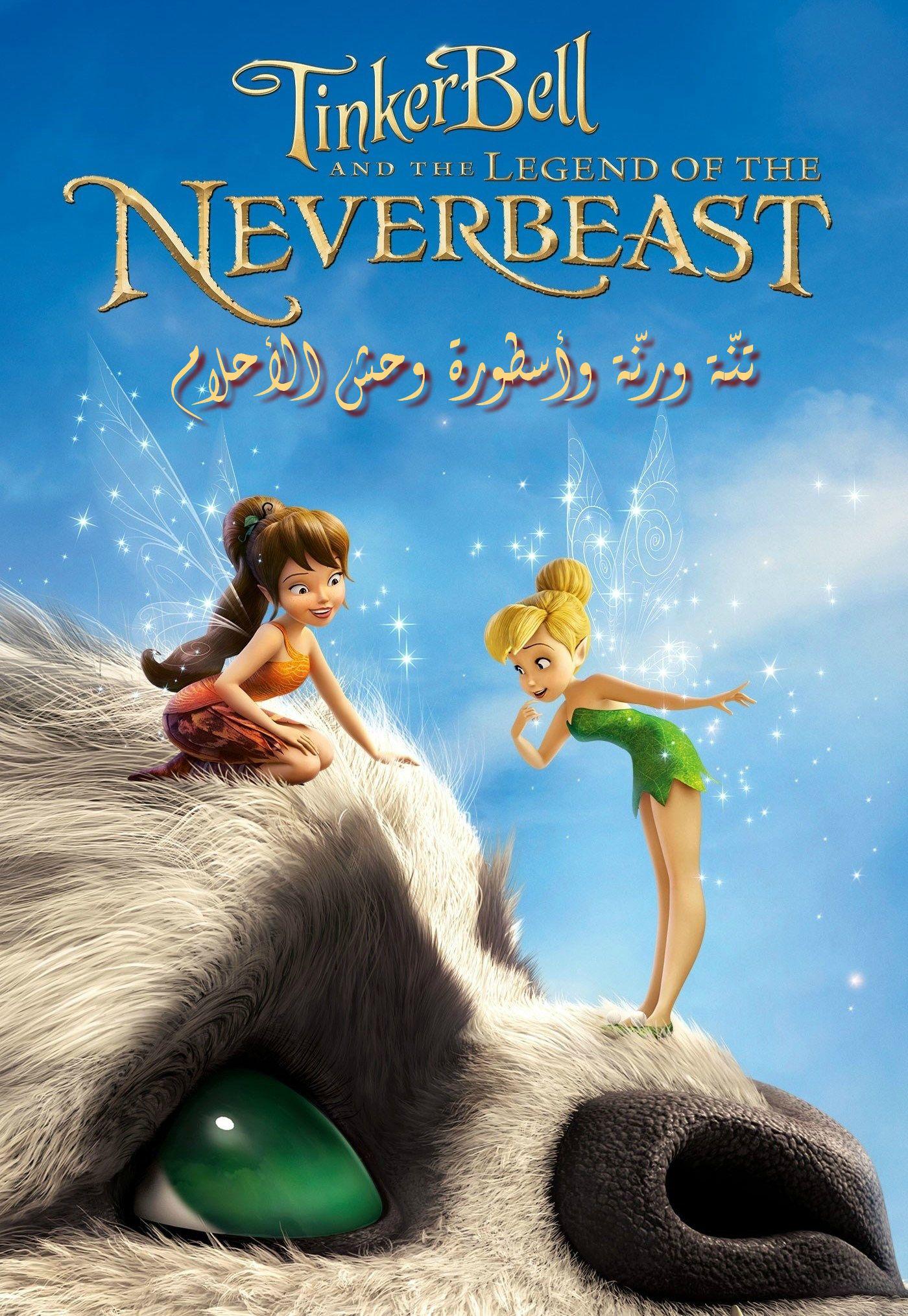 شاهد فلم الكرتون تنة ورنة واسطورة وحش الاحلام Tinker Bell and the Legend of the NeverBeast 2014