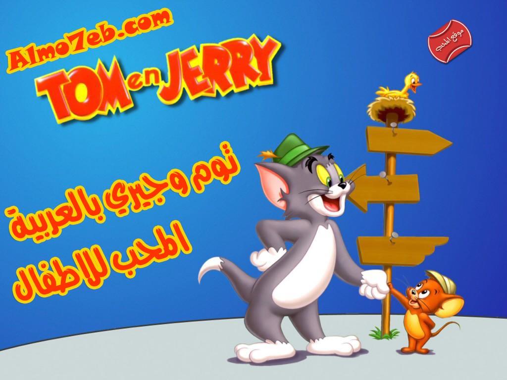 شاهد حلقات كرتون توم وجيري بالعربية