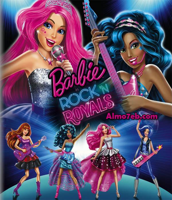 فلم باربي الجديد الاميرات والنجمات Barbie Rockn Royals 2015 مدبلج للعربية