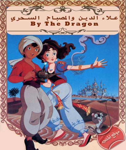 حكايات عالمية - فلم الكرتون علاء الدين والمصباح السحري مدبلج للعربية