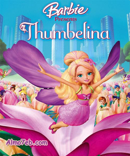 شاهد فلم باربي Barbie Presents Thumbelina 2009 مترجم