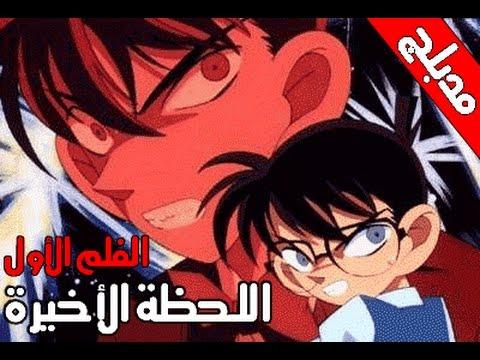 فلم الكرتون كونان اللحظة الاخيرة مدبلج بالعربية