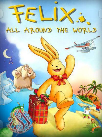 فلم الكرتون فليكس حول العالم Felix All Around the World 2014 مدبلج للعربية