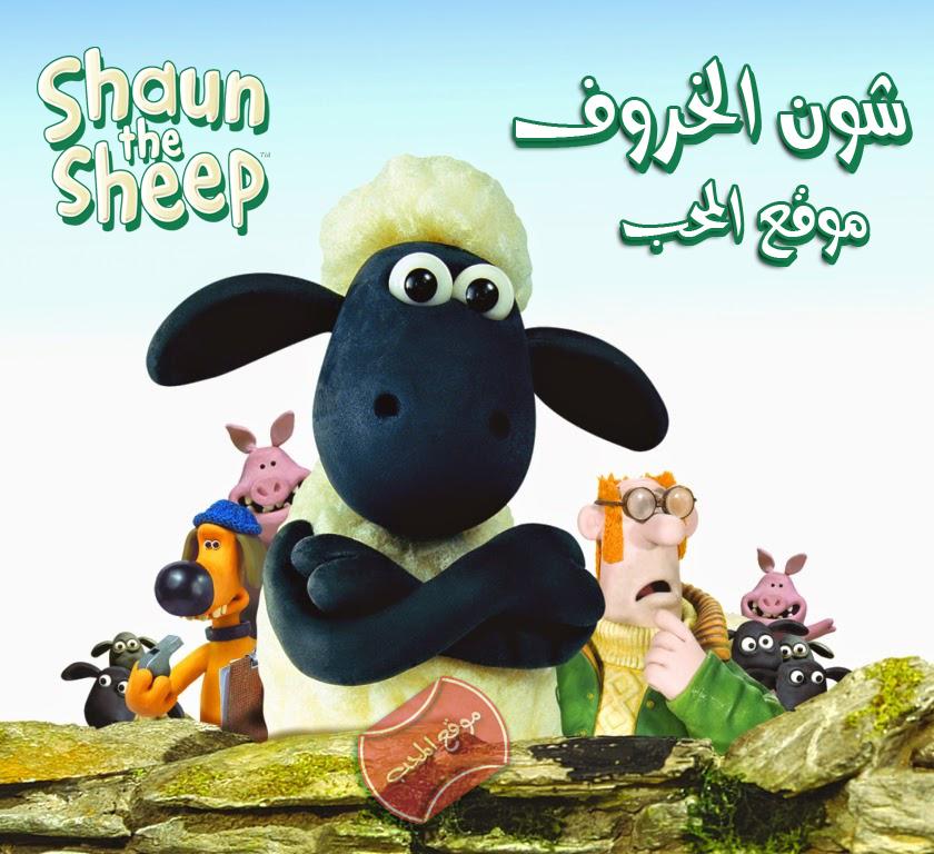 مسلسل الكرتون الشيق شون الخروف Shaun The Sheep