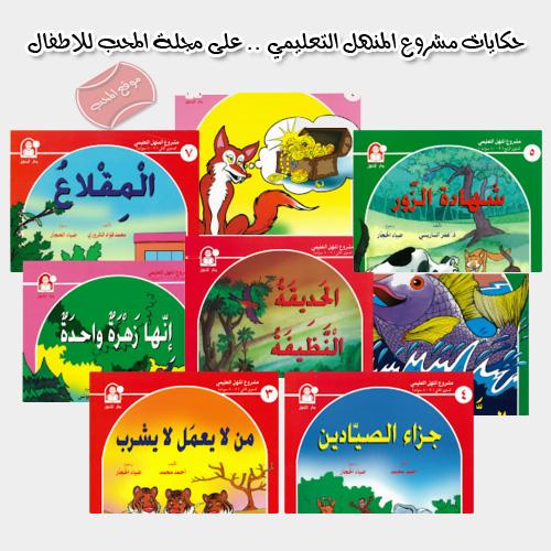حكايات مشروع المنهل التعليمي للاطفال