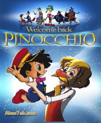 فلم الكرتون اهلا بعودتك بينوكيو Welcome Back Pinocchio مدبلج بالعربية