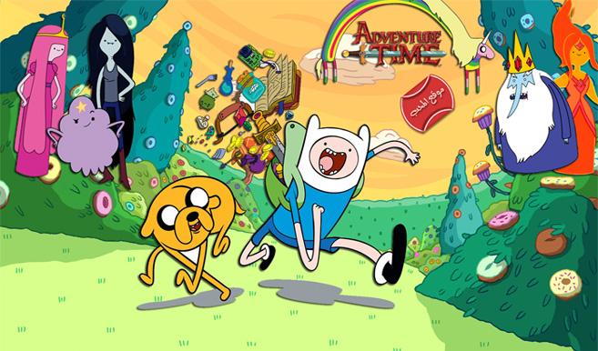 مسلسل الكرتون وقت المغامرة Adventure Time باللغة العربية