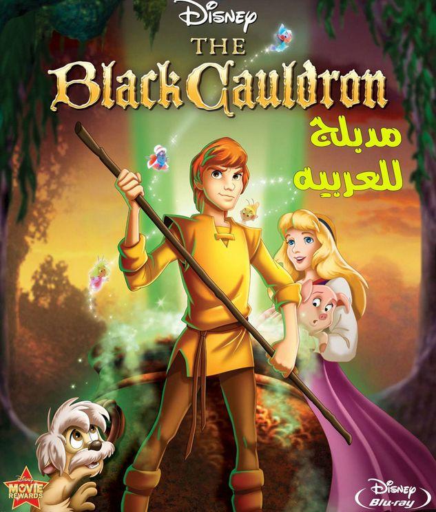 شاهد فلم الكرتون المرجل الاسود The Black Cauldron 1985 مدبلج للعربية