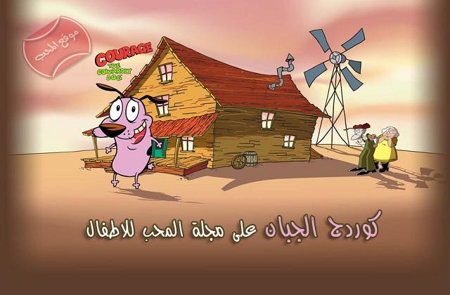 شاهد مسلسل الكرتون الكوميدي الشيق كوردج الجبان courage the cowardly dog