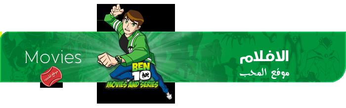 BEN 10  بن 10 جميع المواسم والافلام